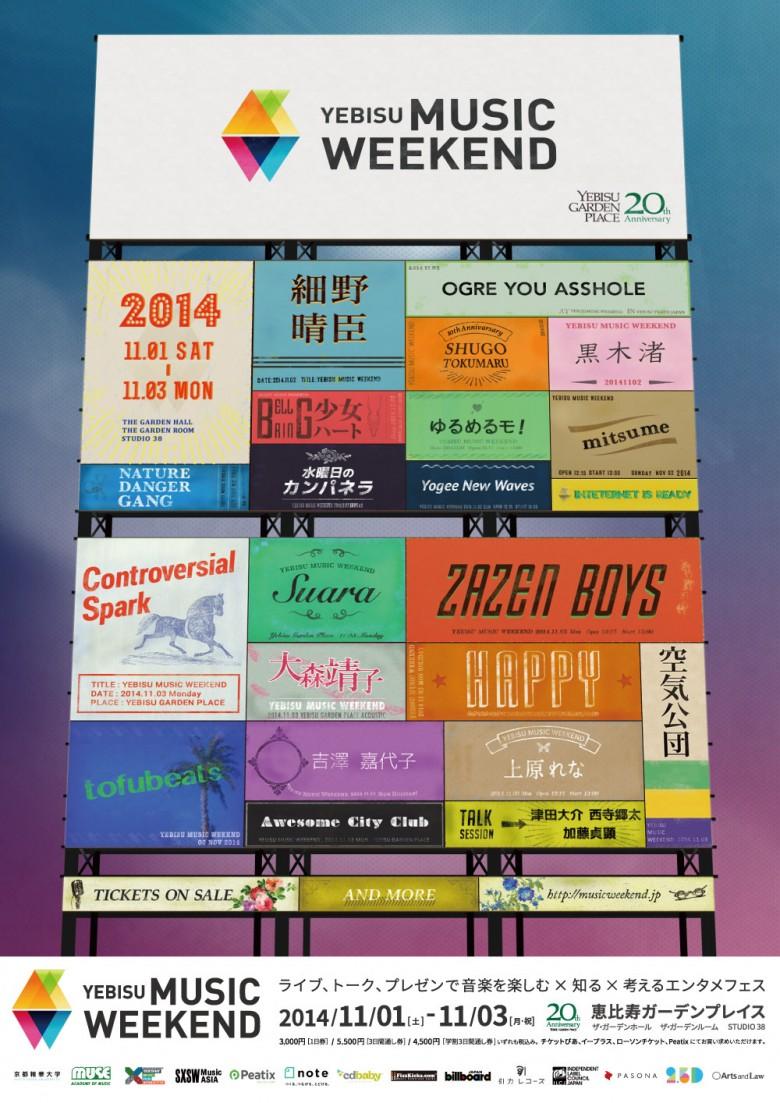YMW-Poster-w-info